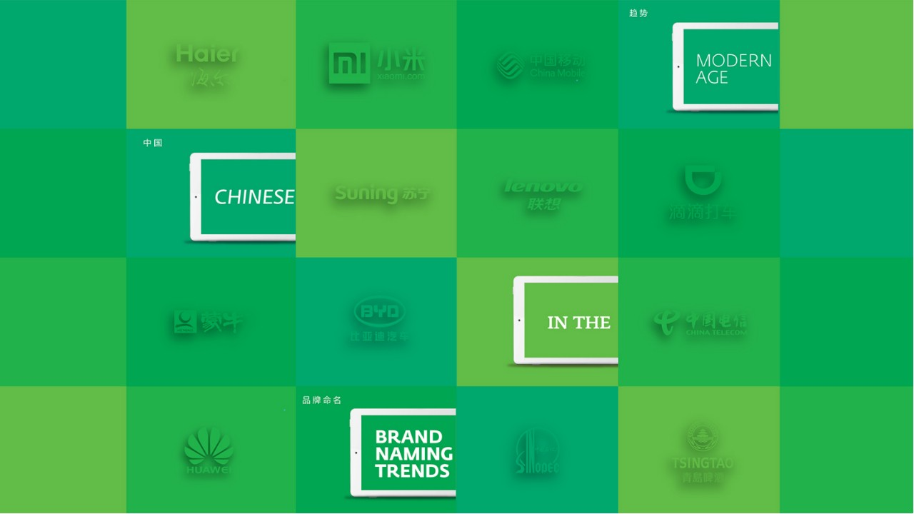 Chinese Brand Naming Trends in the Modern Age