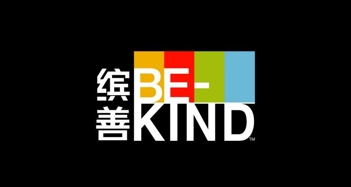 BE-KIND Launches Chinese Brand Name Created by Labbrand