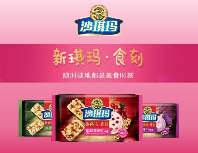 Hsu Fu Chi Launches 新琪玛·食刻 with Product Concept and Chinese Names Created by Labbrand