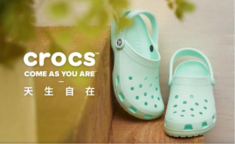 "Crocs's taglines ""Come As You Are, 天生自在"" (source: Crocs)"