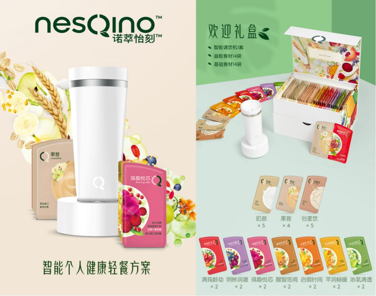 The smart and personalized nutrition solution NesQino (source: Tmall)
