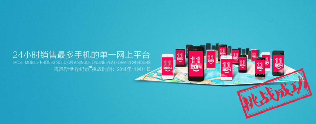 "According to TMall's data, its mobile platform transactions doubled on ""Double 11"" this year"